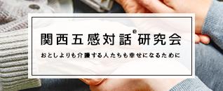関西五感対話法研究会