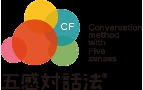 五感対話法