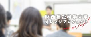 関西福祉科学大学オレンジプロジェクト