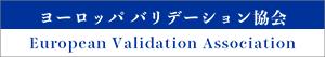 ヨーロッパ バリデーション協会