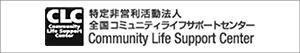 特定⾮営利活動法⼈ 全国コミュニティライフサポートセンター
