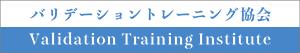 バリデーショントレーニング協会