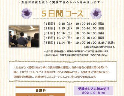 スタート初月、延期となりました。 五感対話法 初級コース2021   [ 大阪会場 ]