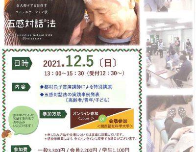『 事例発表会 2021 』 &  特別講演( オンライン or 会場 ) 2021年12月5日(日)13:00~15:30
